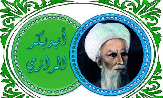 أبو بكر الرازي…أبو الطب العربي
