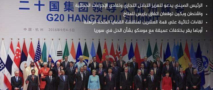 رئيس الصين يفتتح القمة العشرين بالدعوة لتعزيز التجارة