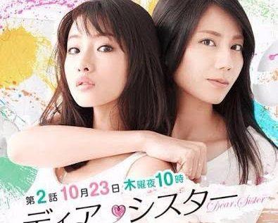 اليابان تحتفل بالعيد السنوي للأخت الكبرى …