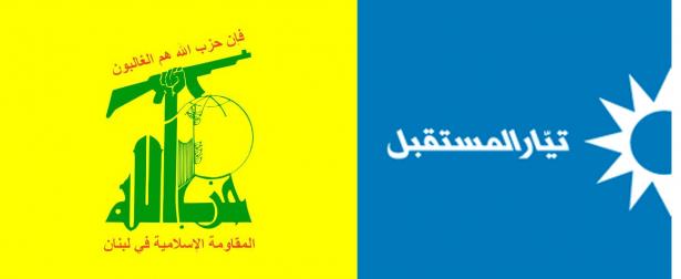 جلسة حوار بين حزب الله والمستقبل: لتذليل العقبات امام اقرار قانون جديد للانتخابات