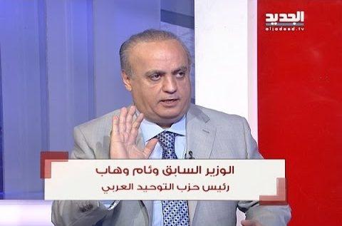 """وئام وهاب يكشف فضيحة فساد في شركة """"mtc""""!"""