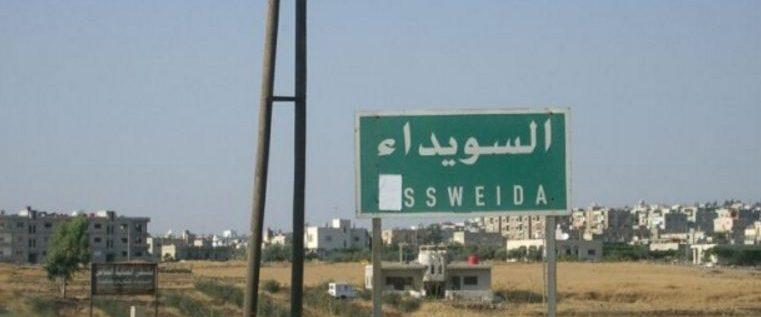 هذا ما تم اكتشافه في محافظة السويداء السورية!