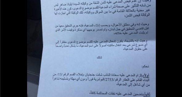 بالصورة.. نائب لبناني يخلي شقّته بقرار قضائي!