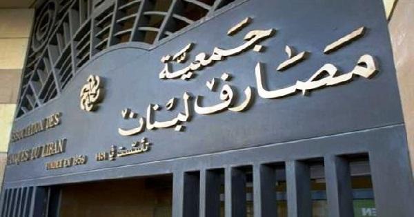 العقوبات الأميركية للمصارف اللبنانية قد تصدر في خريف 2017؟!