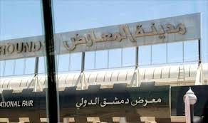 سقوط قذيفة بالقرب من مدخل معرض دمشق الدولي