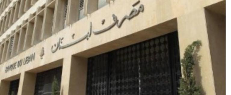 مستقبل لبنان الاقتصادي في خطر.. هل تنهار الليرة؟