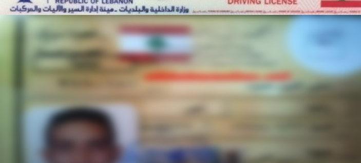 بعد فقدانه رخصة قيادة السيارة بعين الحلوة.. كيف كانت ردَّة فعله!