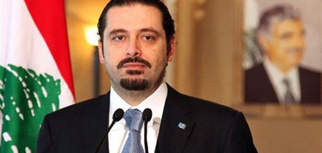 الحريري : قررنا مع حزب الله وضع الخلافات جانبا والعمل سويا لخدمة لبنان