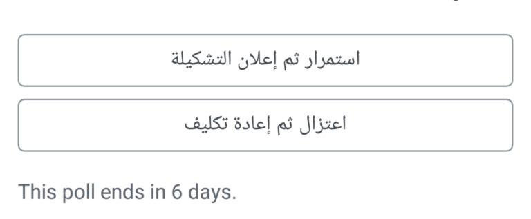 #ما هو برأيك مصير التكليف الحالي للشيخ سعد الحريري بتشكيل الحكومة اللبنانية الجديدة؟