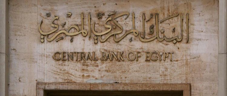 إقبال كبير على سندات مصر الدولية