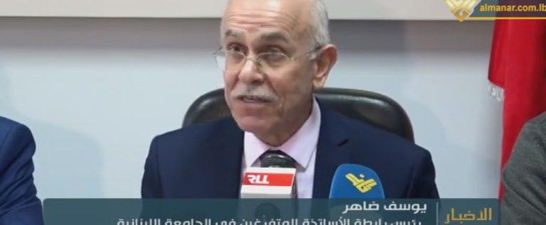 رابطة الأساتذة المتفرغين في الجامعة اللبنانية تعلن الإضراب لثلاثة ايام