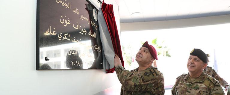 قائد الجيش افتتح المبنى الجديد لمستوصف شكري غانم: حرصاء على دعم الطبابة العسكرية