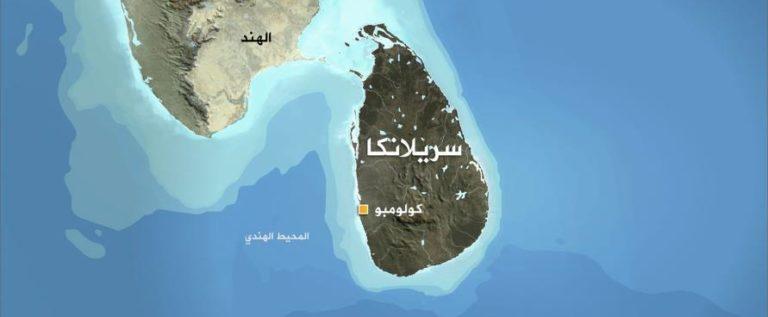 ارتفاع حصيلة تفجيرات أحد الفصح في سريلانكا إلى 290 قتيلا وأكثر من 500 جريح