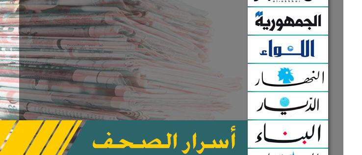 أسرار الصحف الصادرة في بيروت صباح اليوم الجمعة 19 نيسان 2019
