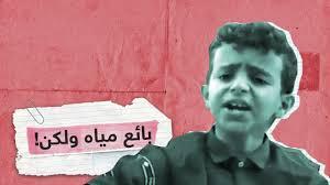 غناء طفل يمني يبيع المياه في الشوارع يلفت الأنظار لموهبة كبيرة