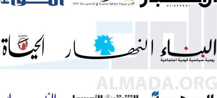 أبرز عناوين الصحف اللبنانية الصادرة اليوم الخميس 05-12-2019
