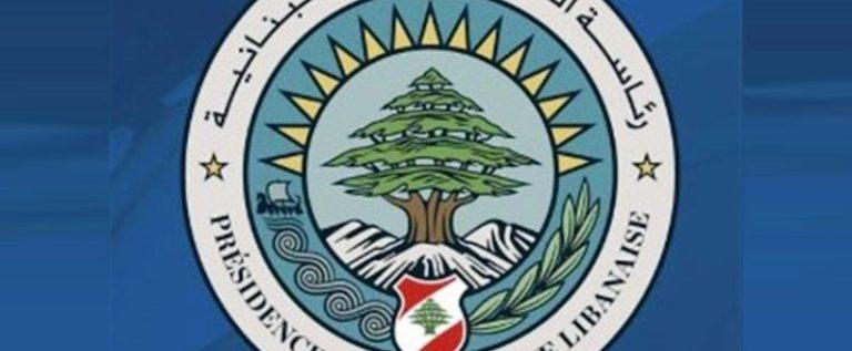 الرئاسة اللبنانية نفت حصول اي لقاء الرئيس عون وحاكم مصرف لبنان