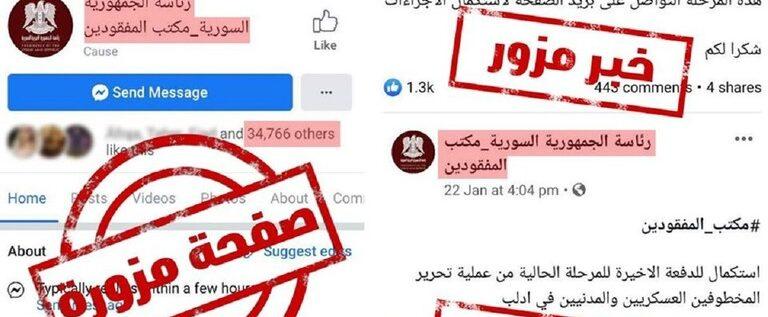 """صفحة مزورة باسم الرئاسة السورية على""""فيسبوك"""" تجمع بيانات """"لغايات مشبوهة"""" والمكتب الإعلامي يحذر"""