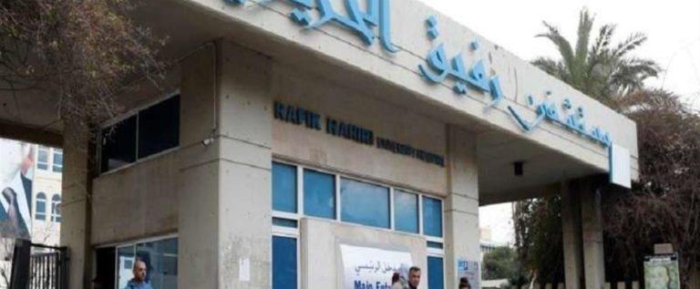 مستشفى الحريري: شفاء 3 حالات وإخراج اثنين إلى العزل المنزلي