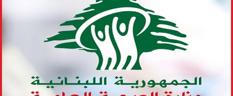 وزارة الصحة تحذر من اتخاذ إجراءات قانونية في حق من يبث الأخبار المفبركة