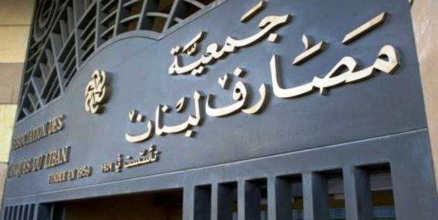 مصرف لبنان طلب من المصارف والمؤسسات المالية ان تمنح على مسؤوليتها قروضا استثنائية بالليرة او بالدولار