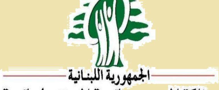 الصحة اللبنانية: للتشدد بشروط الحجر المنزلي لمن يطلب منهم ذلك بسبب كورونا