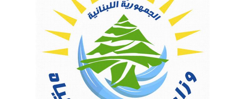 وزارة الطاقة توضح سبب إمكانية انخفاض إنتاج معملي الذوق والجية
