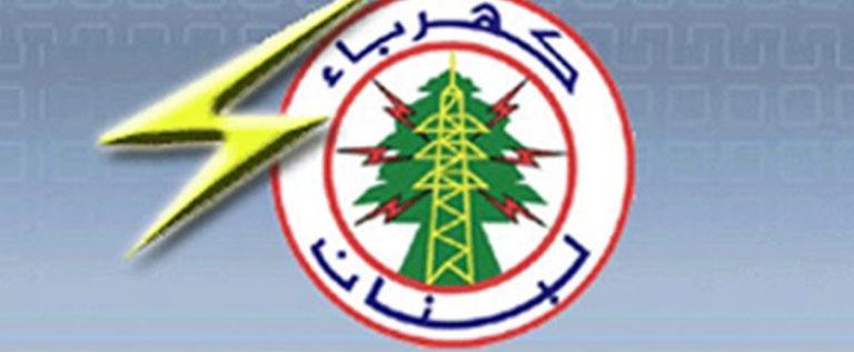 كهرباء لبنان: تبلغنا برفع الحجز المالي عن باخرتي الغاز والغاز أويل والتيار الكهربائي سيعود تدريجيا