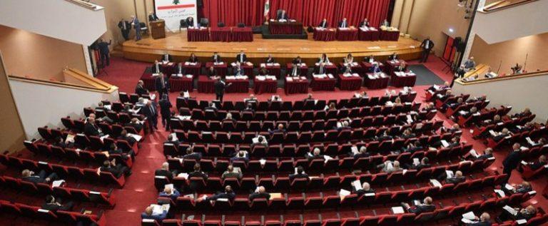 مجلس النواب اللبناني أقر قانوني سرية المصارف وتحديد آلية التعيين في الفئة الاولى