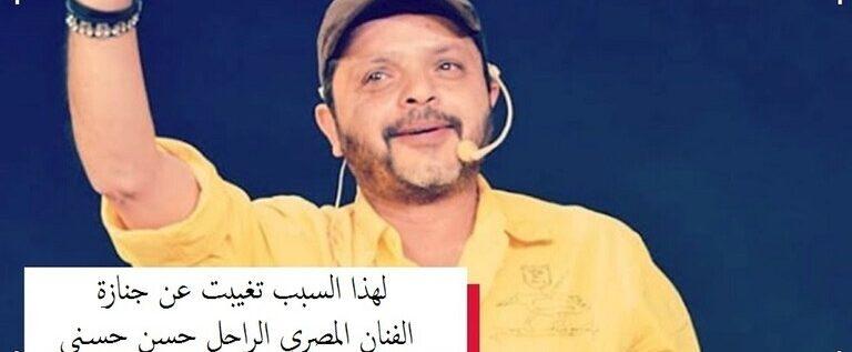 محمد هنيدي يرد على المغردين ويكشف سبب تغيبه عن جنازة الفنان المصري الراحل حسن حسني