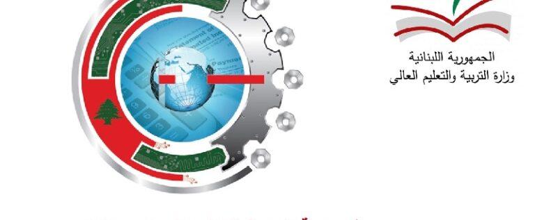 لبنان: الامتحانات الرسمية لشهادة الإجازة الفنية في 5 و6 و7 تشرين الاول