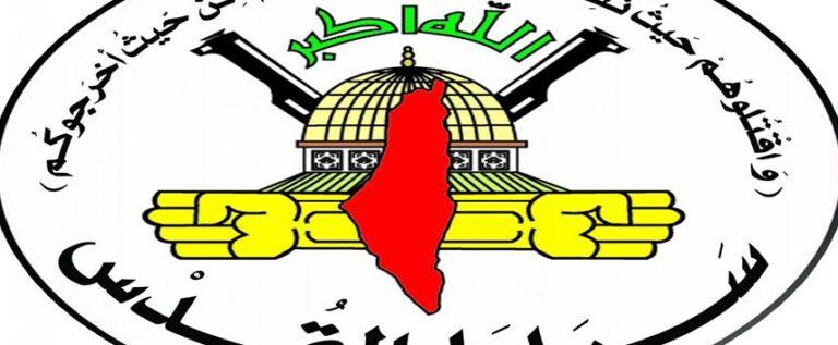 سرايا القدس: معركتنا طويلة على امتداد فلسطين التاريخية من بحرها الى نهرها