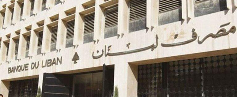 احتياطي مصرف لبنان… هل وصل الى الحدّ الخطر؟