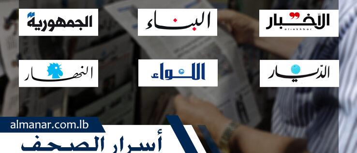 أسرار الصحف اللبنانية الصادرة اليوم السبت 06-02-2021