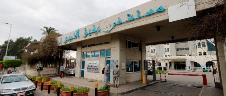 مستشفى الحريري: 111 إصابة و53 حالة حرجة و3 وفيات