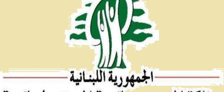 وزارة الصحة اللبنانية: اللقاح مسؤولية وطنية وليس للمزايدات الاعلامية