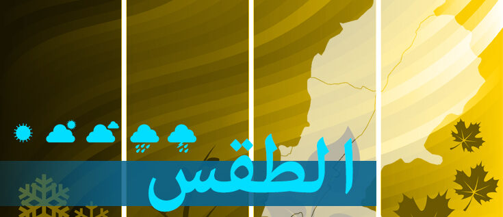 الطقس في لبنان غدا قليل الغيوم مع انخفاض في الحرارة