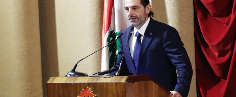 هل استُبعد إعتذار الرئيس المكلف سعد الحريري؟
