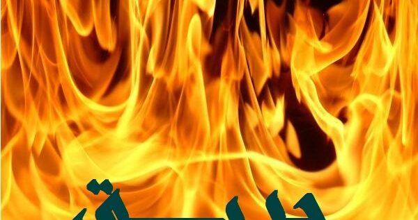 إهماد حريق في عين بورضاي