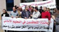 لجنة الاساتذة المتعاقدين: لا عودة إلى المدارس قبل زيادة الأجر