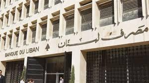 قرار جديد لمصرف لبنان حول اسعار المحروقات وحليب الأطفال والأدوية