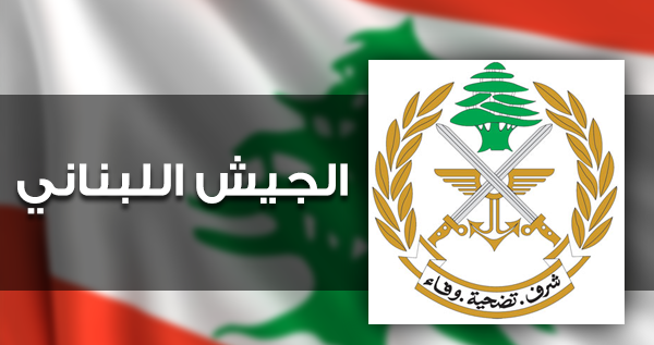 الجيش: توقيف 22 سوريا وفلسطينين 2 على مركب في تل حياة بعكار اثناء محاولتهم المغادرة بطريقة غير شرعية وبحوزتهم 17 غالون بنزين